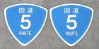 国道5号線ピック10枚セット【送料無料】【定形外郵便発送】