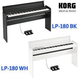 KORG LP-180 電子ピアノ【代引き不可】【送料無料】