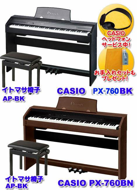 【イトマサ高低ピアノイス&ヘッドフォン、お手入れセット付き!】CASIO PX-760 Privia 【電子ピアノ】【送料無料】【代引き不可】02P03Dec16