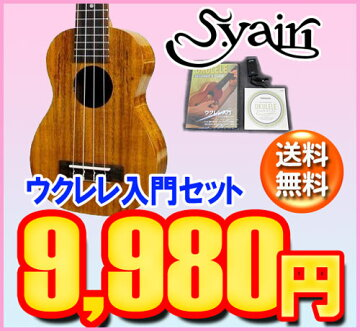 S.YairiYU-S-01Kウクレレ入門セット【教則DVD、チューナー、スペア弦、ケース付き】【送料無料】