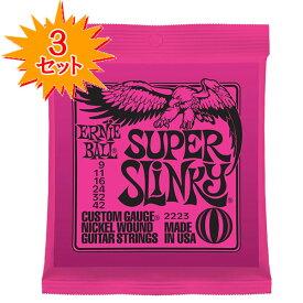 【3セット特価!】ERNIE BALL 2223/Super Slinky エレキギター弦x3セット【送料無料】【定形外郵便発送】