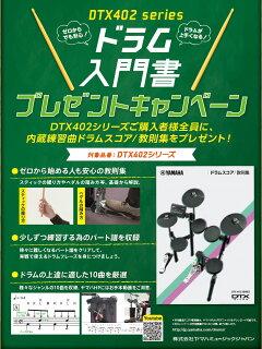 YAMAHADTX452KS電子ドラムセット(イス+ペダル付属、さらにスティック、ヘッドフォン、教則集プレゼント)【送料無料】