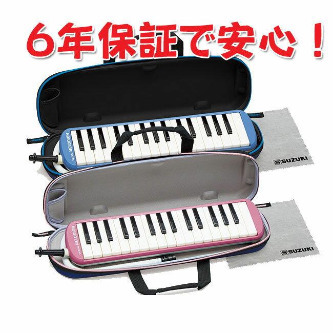 【6年保証・かいめいシール付】SUZUKI(鈴木楽器)スズキ メロディオン FA-32B /FA-32P 鍵盤ハーモニカ正規代理店6年保証で安心!