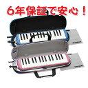 【6年保証・かいめいシール付】SUZUKI(鈴木楽器)スズキ メロディオン FA-32B /FA-32P 鍵盤ハーモニカ正規代理店6…