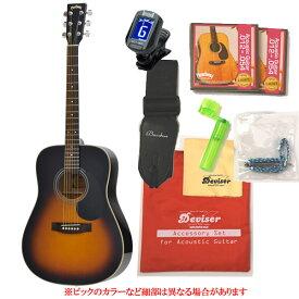 【光栄堂最適調整!】HEADWAY 入門セット ギター アコースティックギター 初心者セット フォークギター HD-25【レビュー特典付き】【入門用にオススメ!】