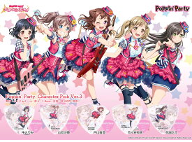 ESP×バンドリ! Collaboration Series Poppin'Party! Character Pick ★Ver.3 ピック全5種類x2枚セット【送料無料】【定形外郵便発送】