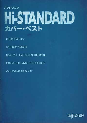 Hi-STANDARD / カバー・ベスト (ハイ・スタンダード)【送料無料】【ゆうメール発送】