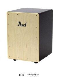 Pearl カホン PCJ-CVC/SC Color BOX Cajon BR(Brown) 【ソフトケース付き!】【送料無料】カホン 初心者 入門