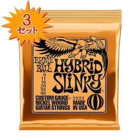 【3セット特価!】ERNIE BALL 2222/Hybrid Slinky エレキギター弦x3セット【送料無料】【定形外郵便発送】