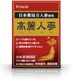 【第3類医薬品】クラシエ高麗人参エキス顆粒 20包
