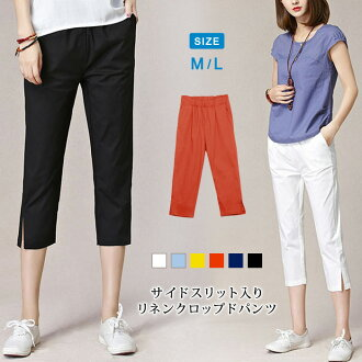 It is female office worker mom for 40 generations for 30 generations for dark blue linen underwear sarouel pants seven minutes length waist rubber solid color cropped length black white navy orange yellow bottoms adult 20 generations in the spring and su