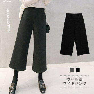 It is a female office worker mom mother female office worker for 40 generations for 30 generations for length gaucho pants flare underwear relaxed black gray Lady's underwear 20 generations for wide underwear lady's cropped pants black seven minutes leng