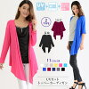 UV cut terrorist material simple Topper Cardigan 78% off