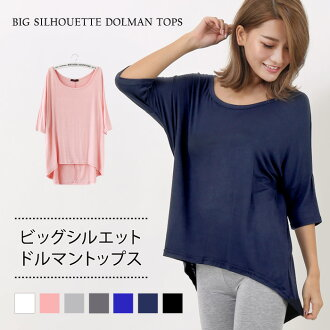 It is autumn in tunic Lady's cut-and-sew adult plain fabric tops dolman tail cut three-quarter sleeves U neck dolman tops plain fabric tunic white white gray navy-blue blue black black pink Shin pull plain fabric spring and summer