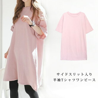 It is female office worker mom mother for 40 generations for 30 generations for dress dress long shot T-shirt resort T-shirt dress pink adult 20 generations medium in a dress Lady's T-shirt long knee-length T-shirt dress medium dress long short-sleeved t