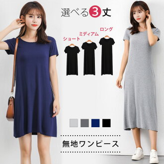 It is female office worker mom mother for 40 generations for 30 generations for dress lady's medium mini-length plain fabric short length long length maxi dress ONE PIECE mini dress short sleeves UV cut medium length dress adult of superior grade knee le