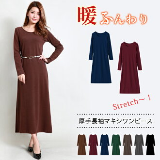 It is a black room wear child kid in winter in dress lady's adult plain fabric maxi length dress maxi dress maxi length dress long thick black navy gray Bordeaux long sleeves Shin pull spring and summer in the fall and winter in maxi dress winter