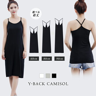 It is female office worker mom mother for 40 generations for 30 generations for white black gray stretch adult 20 generations in spring and summer in camisole Lady's tops Y back inner monochrome long camisole Shin pull short medium long dress underwear d