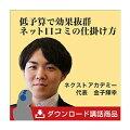 低予算で効果抜群!ネット口コミの仕掛け方講演CD/ネクスト・アカデミー代表取締役金子輝幸