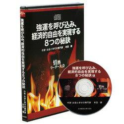 強運を呼び込み、経済的自由を実現する8つの秘訣講演CD/作家・お金と幸せの専門家本田健