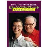 ビル・ゲイツとバフェット/ビル・ゲイツ(マイクロソフト会長・創業者)・ウォーレン・バフェット(バークシャー・ハザウェイ会長)/経営の思想・哲学、起業への志/業種:すべての業種の方へ/分野:すべての分野の方へ/DVD