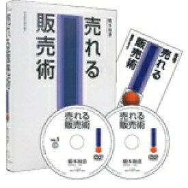 売れる販売術DVD/売れる売れる研究所 代表 橋本和恵/日本経営合理化協会【講演チャンネル】