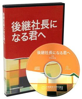 中谷彰宏の「後継社長になる君へ」CD/作家/中谷彰宏(なかたにあきひろ)/人間力・器量/業種:すべての分野の方へ/分野:すべての分野の方へ/CD