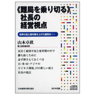 Association of management viewpoint CD/ 富士通名誉会長山本卓眞 / Japan improvement of business operations of the 》 president surviving 《 critical situation