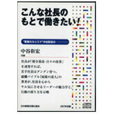 中谷彰宏の「こんな社長のもとで働きたい!」/作家/中谷彰宏(なかたにあきひろ)/人間力・器量/業種:すべての分野の方へ/分野:すべての分野の方へ/CD