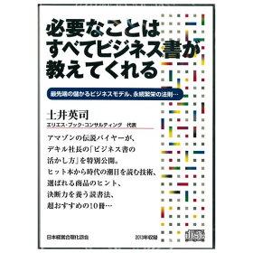 土井英司の「必要なことはすべてビジネス書が教えてくれる」CD/エリエス・ブック・コンサルティング代表取締役土井英司