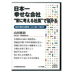 """日本一幸せな会社""""常に考える社風""""で儲かる講演CD"""