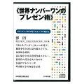 世界ナンバーワンのプレゼン術講演CD/日本マイクロソフトマイクロソフトテクノロジーセンターセンター長澤円
