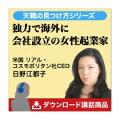 独力で海外に会社設立の女性起業家講演MP3ダウンロード販売/日野江都子