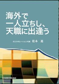 海外で一人立ちし、天職に出逢う 講演CD/ISコラボレーション代表 松本進/日本経営合理化協会【講演チャンネル】