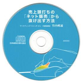 売上頭打ちの「ネット販売」から抜け出す方法講演CD/マーケティング・スイッチ・オン代表取締役竹内唯通