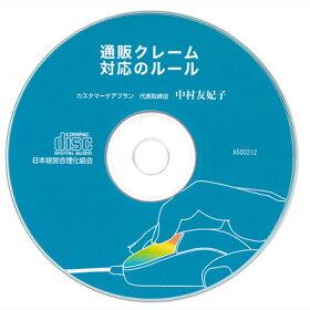 事例で学ぶ《通信販売》クレーム対応のルール講演CD/カスタマーケアプラン代表取締役中村友妃子