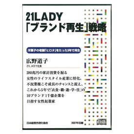 21LADY「ブランド再生」戦略 講演CD/21LADY社長 広野道子/日本経営合理化協会【講演チャンネル】