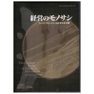 "Association of Shinnichi Otake ""ruler CD/Ohtake,Urizar&Co president Shinnichi Otake / Japan improvement of business operations of the management"""