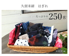 【久留米絣はぎれ250g】絣藍染め柿渋染め〜5袋以上送料無料〜パッチワーク小物・バッグ