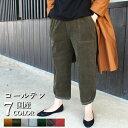 【日本製楽々パンツ】綿100%ゆったりシルエット総ゴムミセス50代60代レディースおしゃれモンペ秋冬暖かいコールテンコーデュロイタック赤グリーンベージュグレーイエローブラウン