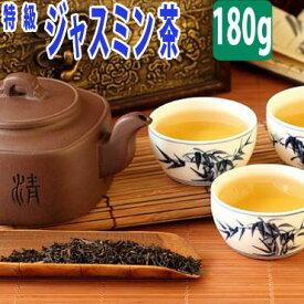 特級 ジャスミン茶 ( 香片 / 茉莉花茶 ) 台湾茶 180g 送料無料 送料込み ジャスミン茶 ウーロン茶 中国茶 茶葉 ジャスミンティー じゃすみん茶 ハーブティー さんぴん シャンピエン 効果 カテキン おうちグルメ 冷茶 水出し
