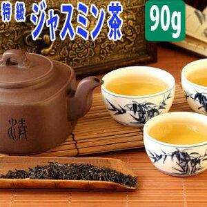 特級 ジャスミン茶 ( 香片 / 茉莉花茶 ) 台湾茶 90g 送料無料 送料込み ジャスミン茶 ウーロン茶 中国茶 茶葉 ジャスミンティー じゃすみん茶 ハーブティー さんぴん シャンピエン カテキン お