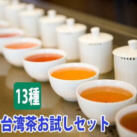 台湾茶 飲み比べ お試し セット (5gx13種類) 5gで約5杯飲める 中国茶 台湾 中国 茶 おすすめ 茶葉 烏龍茶 ウーロン茶 凍頂烏龍茶 東方美人茶 高山茶 ジャスミン茶 黒烏龍茶 鉄観音 紅茶 緑茶 送料無料 効果 試せる カテキン 冷茶 水出し スーパーセール