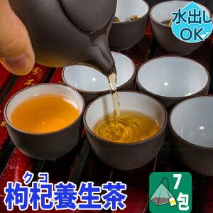 枸杞養生茶 (クコヨウジョウチャ) ティーバッグ 台湾茶 7包 水出し 送料無料 送料込み ウーロン茶 中国茶 くこ ブレンド ハーブティー ティーバック 効果 効能 花粉症 極上品 カテキン お