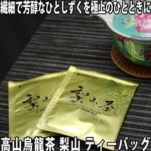 高山茶 ( 梨山 ) ティーバッグ 台湾茶 お試し 6包/個包装 なしやま 送料無料 送料込み ウーロン茶 中国茶 りざん リザン 茶葉 梨山茶 高山烏龍茶 ティーバック 効果 効能 花粉症 入れ方 淹れ方