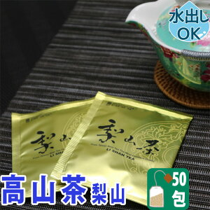 高山茶 ( 梨山 ) ティーバッグ 台湾茶 50包 水出し 個包 水出し装 なしやま 送料無料 送料込み ウーロン茶 中国茶 りざん リザン 茶葉 梨山茶 高山烏龍茶 ティーバック 効果 効能 カテキン おう