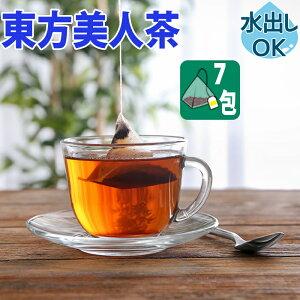 東方美人茶 ティーバッグ 台湾茶 7包 水出し テトラ ( 三角 )タイプ 東方美人 ティーバック とうほうびじん 茶 茶葉 中国茶 台湾 中国 烏龍茶 無農薬 ウーロン茶 オリエンタル ビューティー 白