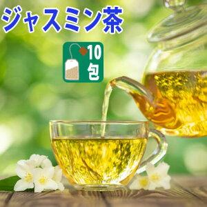 ジャスミン茶 ティーバッグ 台湾茶 10包 送料無料 送料込み ウーロン茶 中国茶 香片 茉莉花茶 茶葉 ティーバック 効果 効能 花粉症 入れ方 淹れ方 極上品 飲み方 おうちグルメ 冷茶 水出し