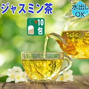 ジャスミン茶 ティーバッグ 台湾茶 10包 水出し 送料無料 送料込み ウーロン茶 中国茶 香片 茉莉花茶 茶葉 ティーバック 効果 効能 花粉症 入れ方 淹れ方 極上品 飲み方 おうちグルメ 冷茶 ギ