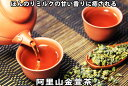 阿里山金萱茶 360g